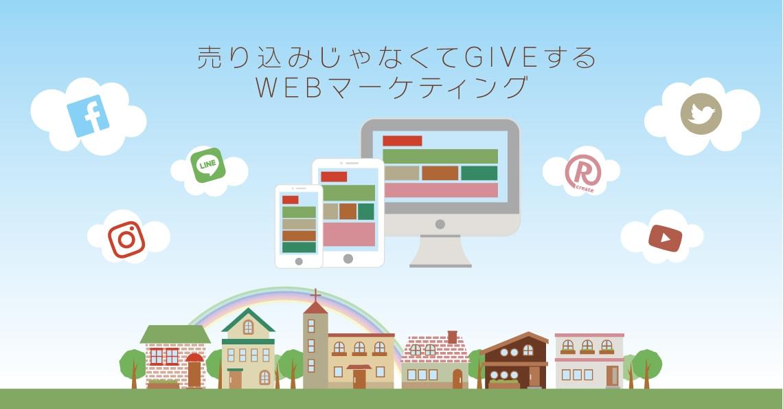 東京 板橋区のホームページ制作 株式会社アールクリエイト