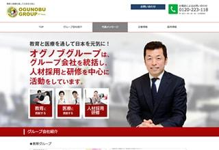 オグノブグループ株式会社