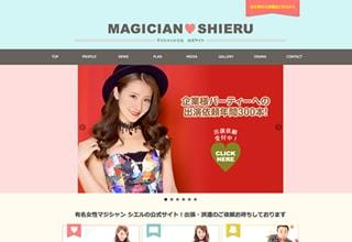 マジシャンシエル公式サイト