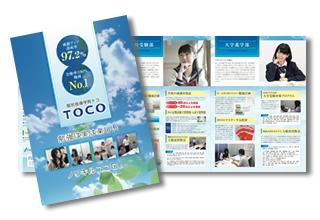 個別指導学院TOCO