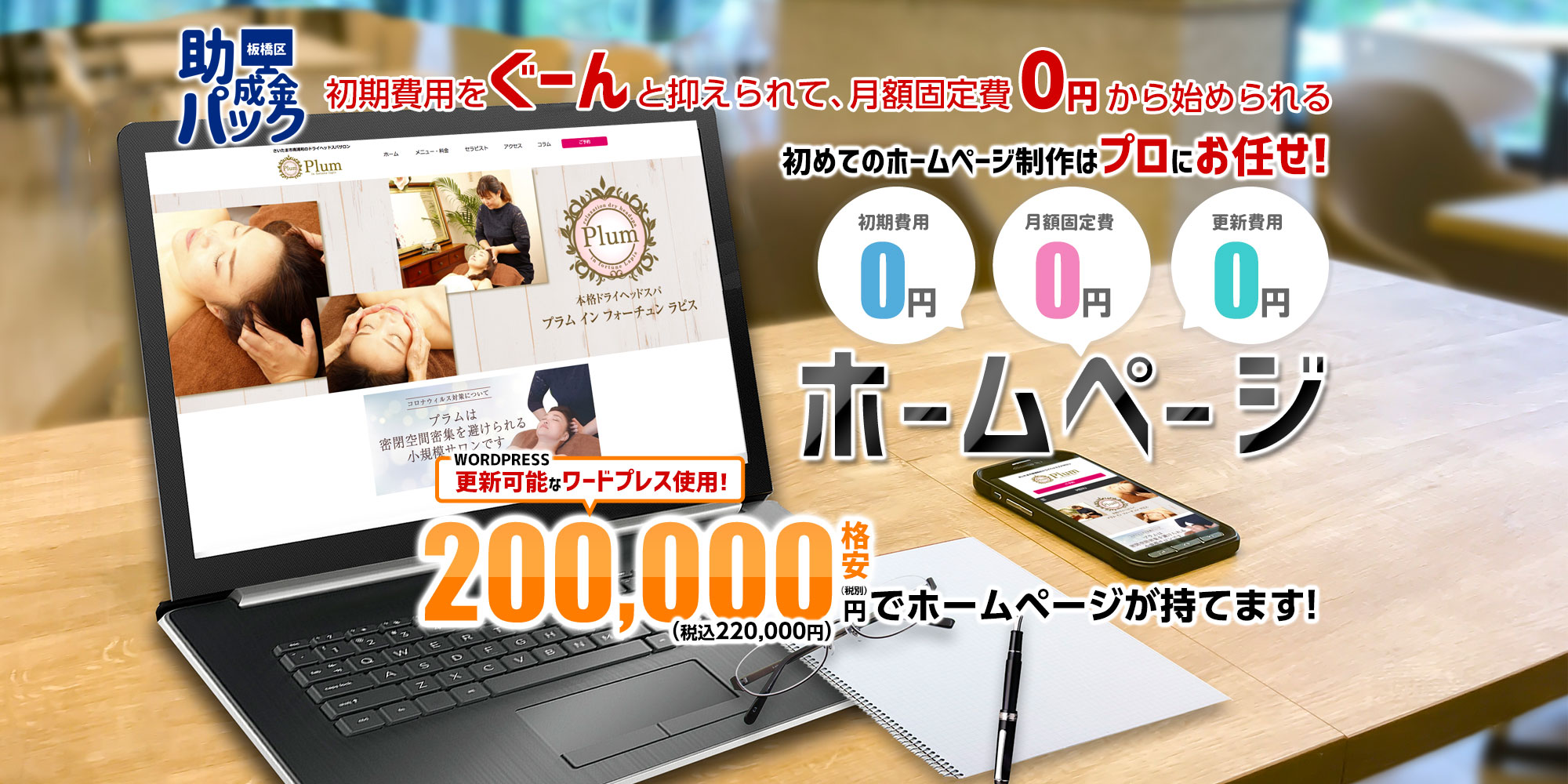 月額固定費0円からはじめられる、初期費用をぐーんと抑えられるホームページ初めてのホームページ作成はプロにお任せ! 格安128,000円でワードプレスのホームページが持てます!