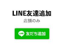 LINE友達追加0円
