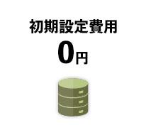 初期設定費用0円