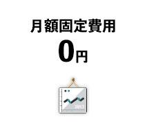 月額固定費用0円