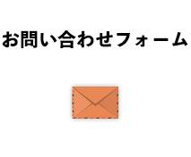 お問い合わせフォーム0円