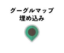 グーグルマップ埋め込み0円